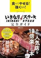 「いきなり!ステーキ」でやせる! 世界一美味しいダイエット