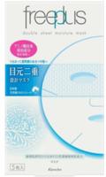 目元への保湿ケアを重視した美容液マスク登場