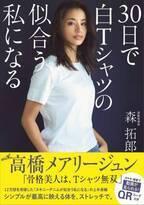 高橋メアリージュンが通うトレーナーの新刊 30日で白Tが似合う自分に