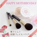 母の日限定のギフトセットを発売 化粧筆専門店・六角館さくら堂KYOTO