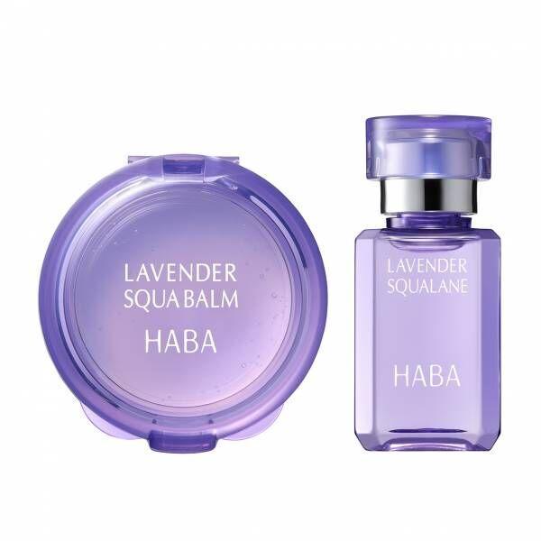ラベンダー精油配合の特別なスクワラン!HABAの特別キットが数量限定発売