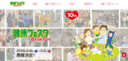 『健康フェスタinえひめ2019』は、健康とキレイのイベントが盛りだくさん!