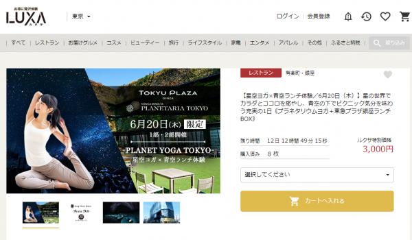 【6月20日限定】星空の下で心と身体のヒーリング「PLANET YOGA TOKYO」