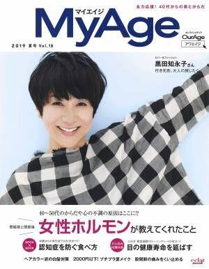 『MyAge』夏号 更年期で変化する女性ホルモン 疑問・不安・乗り切り方