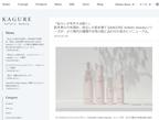 「香り」で肌をキレイにするKAGURE holistic beauty