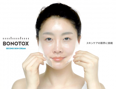 塗る人工皮膚技術に着目。美容クリームパック「BONOTOX セカンドスキンクリーム」発売中!