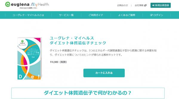 自宅で簡単!「ダイエット体質遺伝子チェック」発売