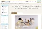 10種の香りで香水創り アロマパルファン(R)のレッスン【大阪OBP】