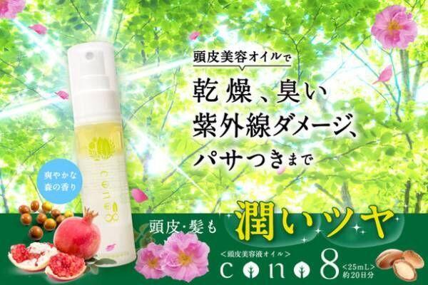 ニオイ、乾燥、紫外線ダメージをケア! 「頭皮美容液オイル cono8」新発売