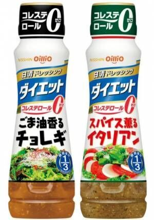 日清ドレッシングダイエットから新製品が登場!