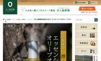 今だけ!旬の化粧品「井上誠耕園産果実100% エッセンシャルオリーブオイル」