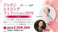 学んで体験「アンチエイジングフェア in Osaka 2019」開催