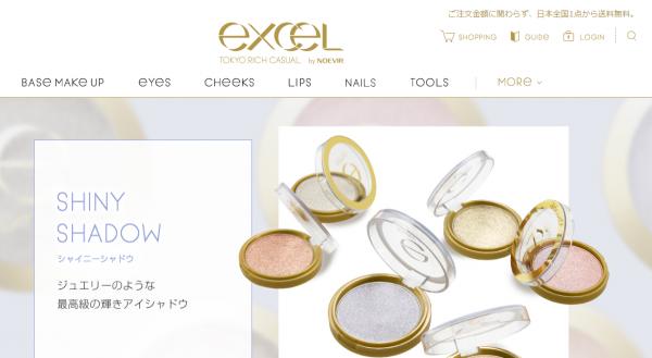 【限定発売】エクセルの「シャイニーシャドウ N」に新色登場