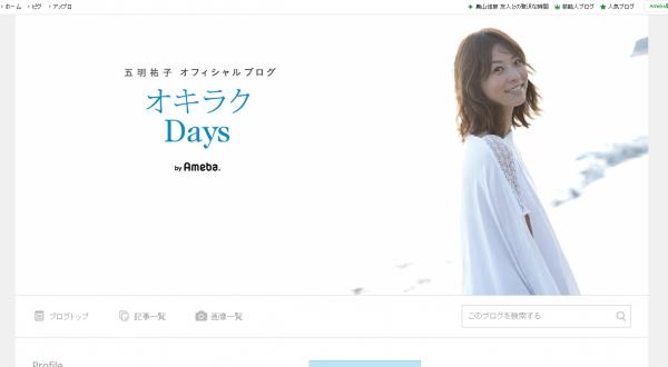 集英社 FLAG SHOP千葉そごう店がオープン。オープン記念イベントに五明祐子氏が登場!