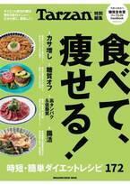 賢く美味しく毎日3食『食べて、痩せる!』 Tarzan特別編集