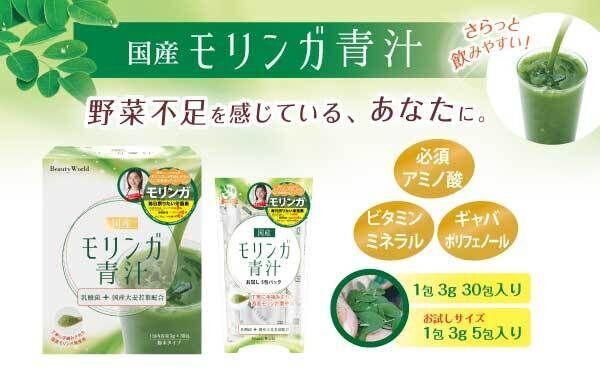 夏バテ予防に!『国産モリンガ青汁』が疲労回復や体力維持をサポート