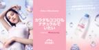 水原希子さんがアンバサダーに。エビアン®「#IWANNA Liveyoung キャンペーン」がスタート!