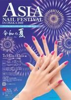 西日本最大級!夏のネイルの祭典「アジアネイルフェスティバル2019」開催