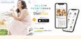 食事コーチングアプリ「ダイエットプラス」がフルリニューアル