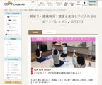 肩凝り・腰痛・脚のむくみ・ほうれい線改善 ゆるリンパレッスン 大阪