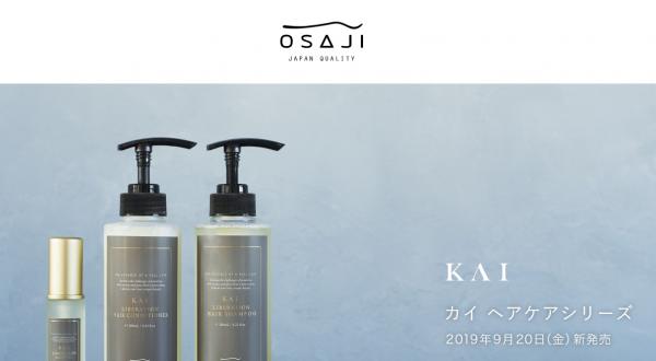 大人髪のうねりに着目した「KAIヘアケアシリーズ」新発売