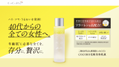 年齢肌に嬉しい二層式オールインワン「COCORO化粧美容乳液」新発売