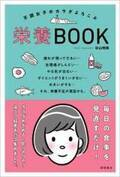 美容と健康の悩みを美味しく解決 『カラダよろこぶ栄養BOOK』