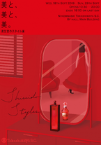 資生堂×高島屋 「美」の世界を楽しめる展覧会を初開催