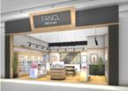 家族みんなで行きやすい。株式会社ファンケルの新業態店舗がオープン