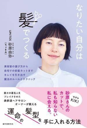 髪でなりたい自分に 表参道人気サロンUMiTOSの「運命の髪型」