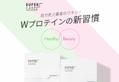 Wプロテインと5種の美容成分配合「COLLAGEN PROTEIN」発売