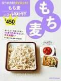 『もち麦』で腸内改善!食べ過ぎ防止! 安うま食材ダイエット