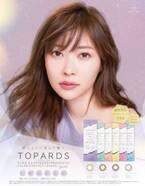 指原莉乃プロデュースの新カラコンブランド「TOPARDS」ついに販売スタート