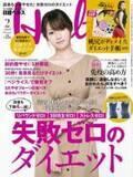 『日経ヘルス』最新号 特集は「失敗ゼロのダイエット」「白髪ケア革命」
