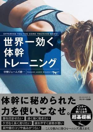 ウエストの引き締め・腰痛・姿勢改善 『世界一効く体幹トレーニング』