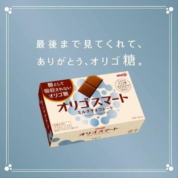 新木優子があのダンスを踊る!「オリゴスマートミルクチョコレート」