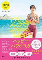 花田美恵子のDVD付きハッピー・ハワイヨガでパーツやせ!