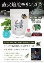 ほうじ茶のような味わい『直火焙煎 モリンガ茶』ウェブ限定で先行販売