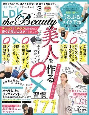 『LDK the Beauty 3月号』 「美人を作る習慣」を検証