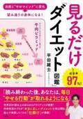 食事制限はもう古い『見るだけ「ダイエット図鑑」』