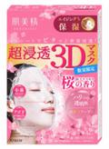 うるおいたっぷりの3Dマスクに春限定の香り登場
