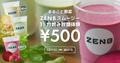 『まるごと野菜ZENBスムージー』の1か月飲み放題キャンペーンを開催