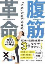 体をそらせて腹筋を伸ばす『腹筋革命』 革命的な腹筋で凹み腹に