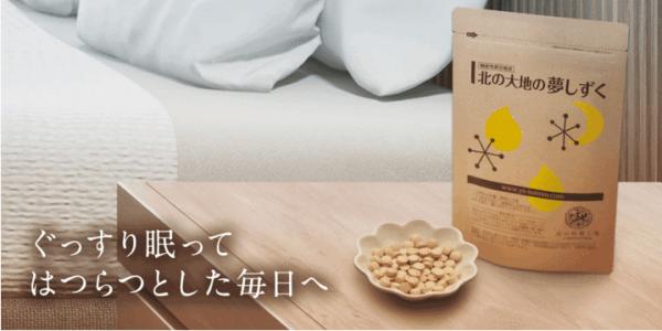 『北の大地の夢しずく』機能性表示食品としてリニューアル発売