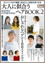40代以上の女性のためのヘアスタイルブック 100超のパターン掲載
