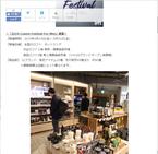 男のコスメ!「2019 Cosme Festival For Men」