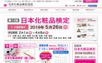正しい知識でもっとキレイに。日本化粧品検定の申込みがスタート!