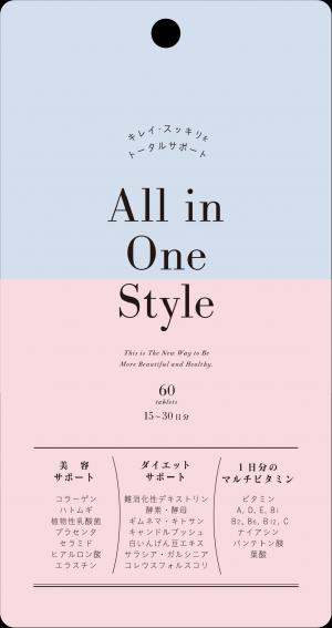 美容・健康・ダイエットサポート!マルチサプリメント 「All in One Style」発売