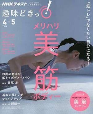 「メリハリ美筋ボディー」 NHK趣味どきっ! テキスト発売中