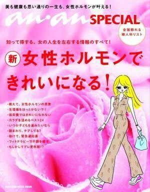 女性必読! 思春期から老齢期まで 人生を左右する女性ホルモンできれいに!